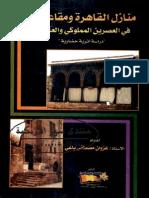manazel_alqahera.pdf