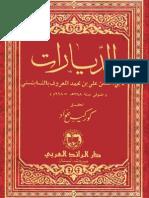 أبو الحسن علي بن محمد الشابشتي - الديارات.pdf