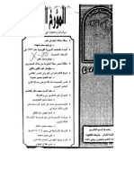 الحياة الاقتصادية فى الفيوم فى العصر الفاطمى د. عبد الحميد حسين حمودة.pdf