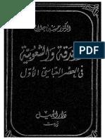 الزندقة والشعوبية في العصر العباسي الأول.pdf