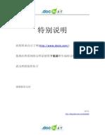 IEEE-605-2008