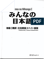 Vocabulario-Japonés