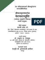 Dattapuranam_Marathi01.pdf