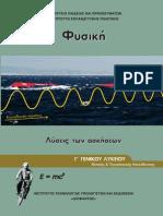 Fysiki_8etikis-&-Texnologikis-Katef8insis_G-Lyk_Lyseis