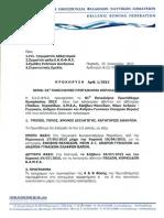 ΠΡΟΚΗΡΥΞΗ 81ου ΠΑΝ. ΠΡΩΤΑΘΛΗΜΑΤΟΣ 2015.pdf