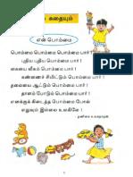 Tamil Book for Std 1 - Tamil Nadu State Board