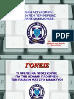 ΓΙΑ ΓΟΝΕΙΣ 3-4-2012 Δ. Ορεστίδος1