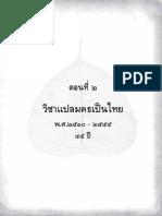 รวบข้อสอบวิชา แปลมคธเป็นไทย ประโยค ๑-๒ (๒๕๑๐-๒๕๕๗)
