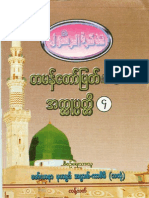 The Holy Prophet Muhammed (Saw) Vol-04 - Reduced 1-131