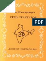 Shri Shankaracharya - Seven Tractats