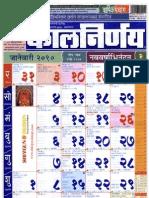 2010 Calender Marathi Kalnirnay Shivgun Design Ad Agency Mumbai