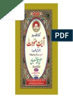 Tafseer Aayat e Mawaddat