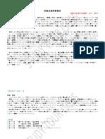 京都支部研修報告