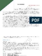 岡山支部研修報告