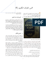 كتاب شمس المعارف pdf ج1
