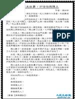 歷史故事:才伯伯與陳三