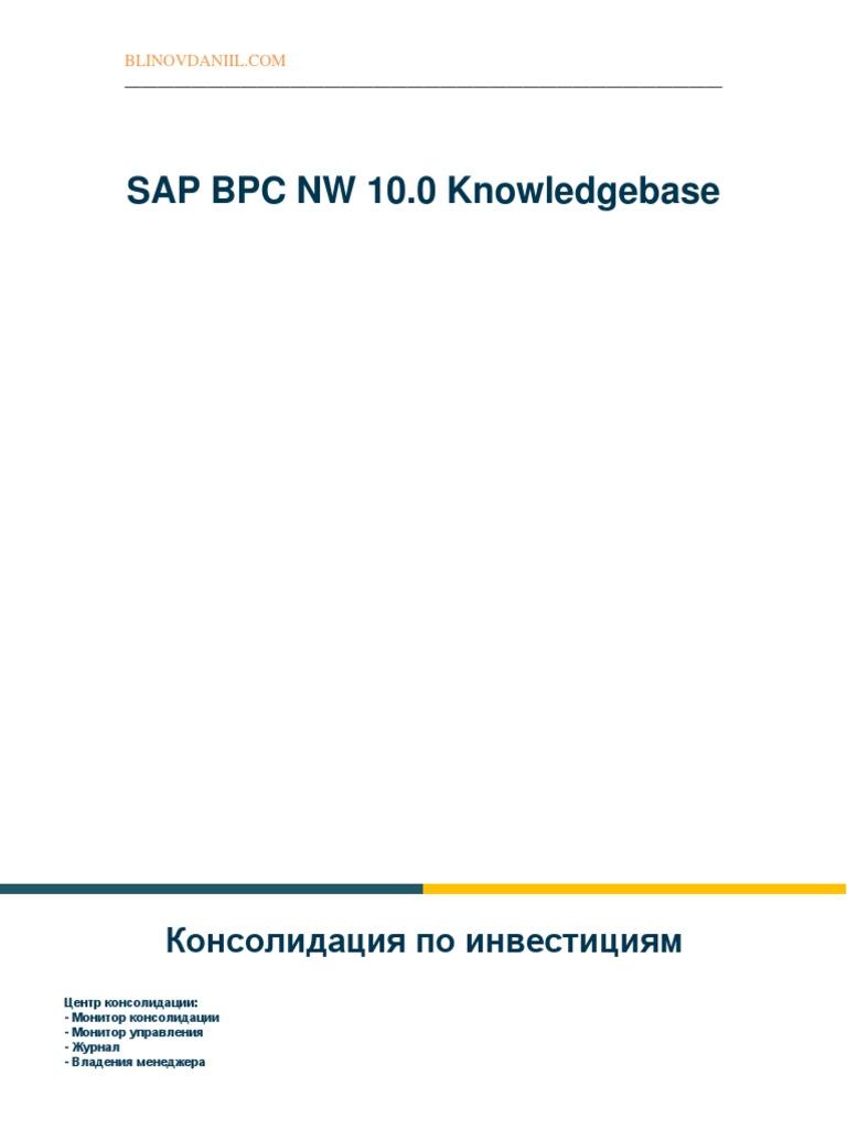 BLINOVDANIIL-SAP-BPC-NW-10.0-Knowledgebase-Consolidation-on ...