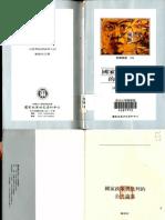 陳忠信(1990)_國家政策與批判的公共論述