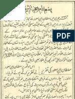 Maulana Shabbir Ahmed Usmani's Reply to King Abdul Aziz Ibn Saud