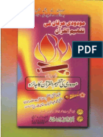 Mawdudi Aur Tafheemul Quran by Mufti Abdul Wahab Qadri