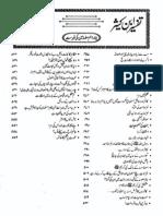 The Famous Book of Tafseer-E-Quran-----Tafseer Ibn-E-Kaseer in Urdu Para # 4