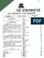 Antiseismic Regulation 1959