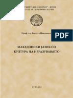 Македонски јазик со култура на изразувањето-Виолета Николовска.pdf