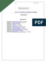 Παραδειγματα Και Ασκησεις Γραμμικης Αλγεβρας