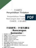 T6 行动研究-计划与建议
