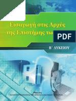 EISAGOGI_EPISTIMI_YPOLOGISTON.pdf