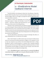 Khedbrahma Model of Rural Boradband Internet and Wi-Fi in Sabarkantha Gujarat