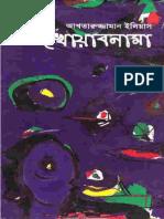 Khowabnama by Akhtaruzzaman Elias