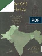 Barr E Sagheer Ka Islami Adab Chand Namwar Shakhsiaat