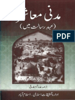 Madani Muashara (Ahd E Risalat Mein)