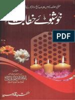 Khushbu E Khatabat