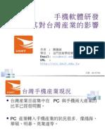 手機軟體研發 - 及其對台灣產業的影響