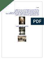صنفت منظمة اليونسكو سنة 1992 قصبة الجزائر ضمن التراث الثقافي العالمي