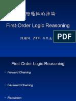 一階邏輯的推論 First-Order Logic Reasoning