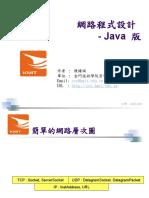 網路程式設計 - Java 版