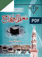 Muallim Ul Hajjaj