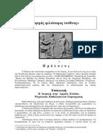 ΙΑΤΡΙΚΗ ΣΤΗΝ ΑΡΧΑΙΑ ΕΛΛΑΔΑ.pdf