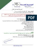 Offre Marché Public Decret 1039 Mars 2014 Ar Session Dec 2014