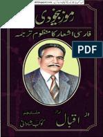 Ramooz e Bekhudi (Iqbalkalmati.blogspot.com)