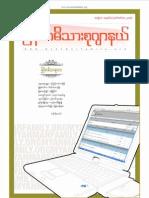 Myanmar Family Journal