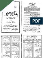 baqir majlisi - bahar-ul-anwar - volume 05