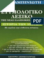 Traducere engleză-română pentru
