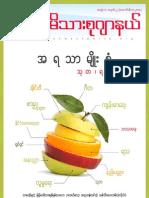 Myanmar Family Journal No.2