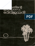 wings of fire summary in malayalam