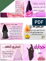 Doc2 صور اللباس الاسلامي