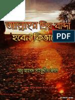 Allahor Priyo Banda Hoben Kibhabe । আল্লাহর প্রিয় বান্দা হবেন কিভাবে
